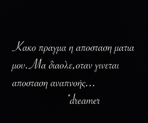 dreamer, greek quotes, and Ελληνικά image