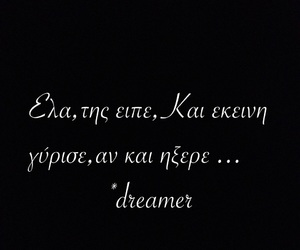dreamer, greek quotes, and ελληνικα στιχακια image