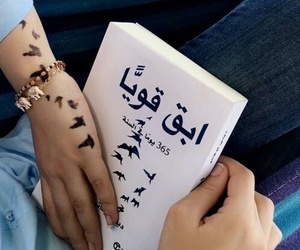 Image by فتآة عشرينيهہ'┆τσταн ❥