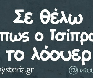 funny, love, and greek quotes image