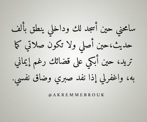 arabic quotes, حكم اقوال, and تمبلر تمبلريات image