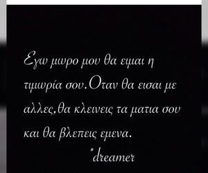 dreamer, greek quotes, and greek image