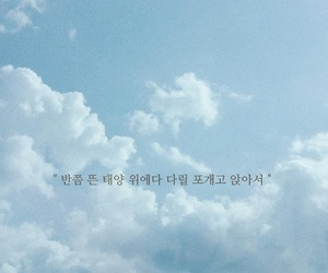 cloud, korea, and Lyrics image