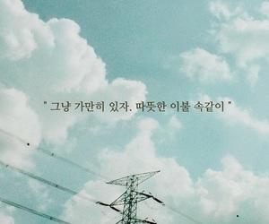 clouds, korea, and Lyrics image