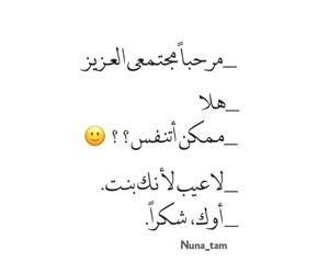 عربي عربيات, حب اقتباس اقتباسات, and صباح واقع دعاء image