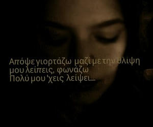 greek, miss you, and quotes image