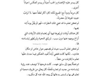 arabic, quote, and iraqi image