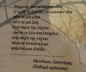 books, greek, and greek quotes image