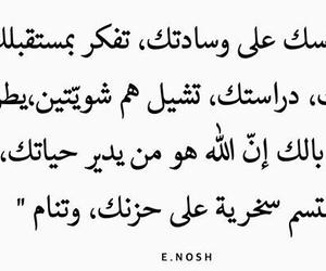 الله and تشبهني حقا image