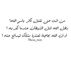 words inspired, عربيات اسلاميات عربي, and وحدة حب كلمات اقتباسات image