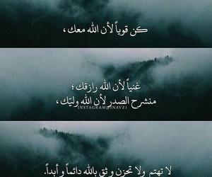 allah, black, and ﻋﺮﺑﻲ image