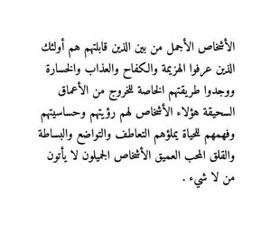 quotes, ﻋﺮﺑﻲ, and arabic image