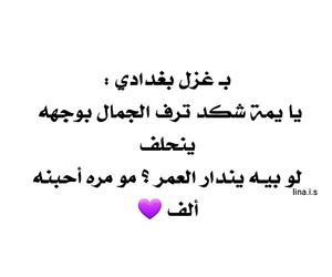 حُبْ, شعر شعبي, and غزل image