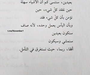 quotes, كلمات, and ادب عربي image