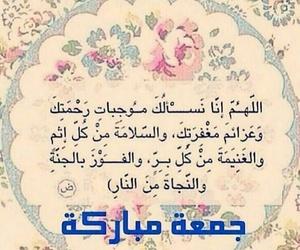 جمعة مباركة, رحمة, and جمعة طيبة image