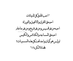 arabic, god, and quotes image