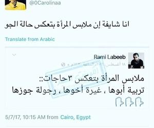 رجولة عربيات اقتباس, تمبلر اقتباسات تصميم, and تصاميم حب عربي image