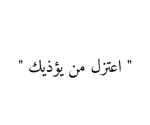 arabic, ﻋﺮﺑﻲ, and ﻋﺮﺏ image