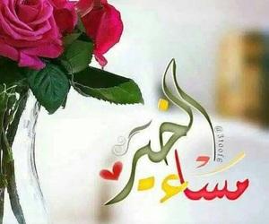 مساء الخير image
