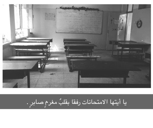 exams, عّرًاقً, and school image