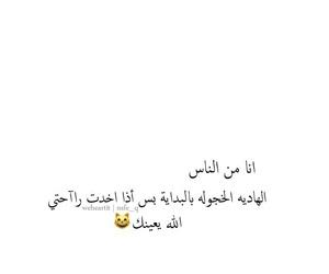 arabic, crazy, and joke image