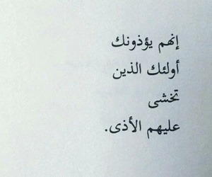 quotes, arabic, and arab image