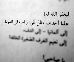 اقتباسً, بالعربي, and نيتشه image