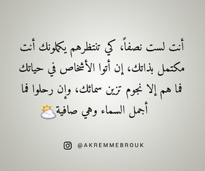 arabic quotes, الله يارب, and حكم اقوال image
