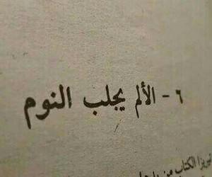 اعجبني, راق لي, and بالعربي image