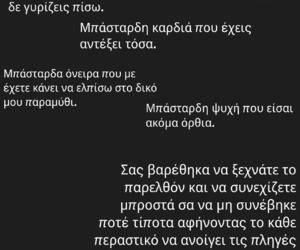 hurt, ellinika, and greek quotes image