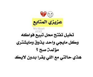 تحشيش متابعيني عراقي بنات image