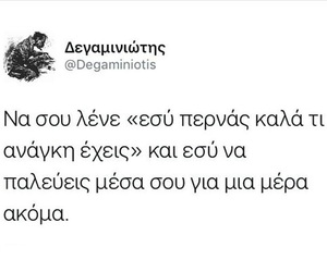 greek, δεγαμινιωτης, and quotes image