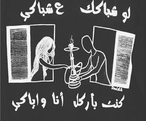 ارجيله ارقيله اركيله, شباك بيت منزل home, and smoke دخان خشيش image