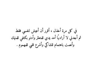 arabic, ﻋﺮﺑﻲ, and إقتباسات image