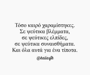 greek, quotes, and kaliasfk image