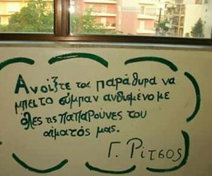 poems, quotes, and greek quotes image