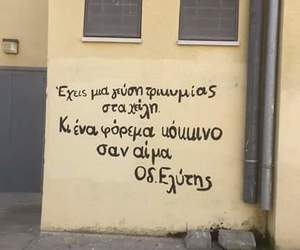 poem, quotes, and ελυτης image