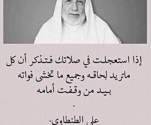 الله, صلاة, and علي الطنطاوي image
