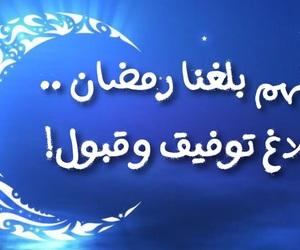 رَمَضَان and اللهمٌ image