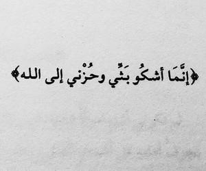 الله and حزنً image