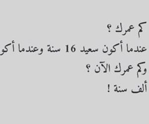 dz, quotes, and راقت لي image