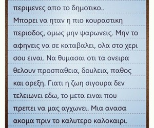 exams, greek, and greek quotes image