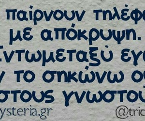 funny, quotes+saying, and greek image