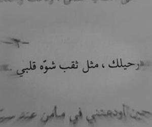 رحيلك, ثقب, and بالعربي image