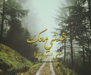 عربي رمزيات, طريق way, and خدني معك على درب بعيد image