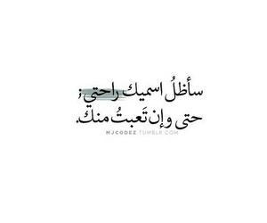 love, arabic, and عربي image
