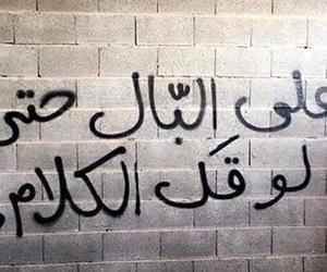 جداريات, wall, and حُبْ image
