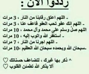 islam, allah, and عربي image