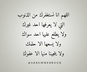 الذنوب, اقتباس اقتباسات, and حكم اقوال image