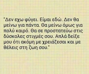greek+quotes and greek quoted image